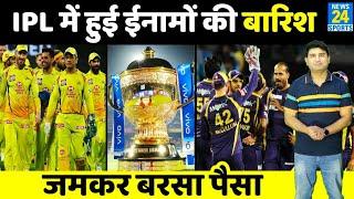 IPL जीतने के बाद CSK पर जमकर बरसा पैसा, जानिए किस खिलाड़ी को मिला कौन-कौन सा Award | IPL 2021 | KKR