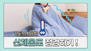 [자연치유] 간암말기 암환자 체온관리 핵심 – 신체온도…