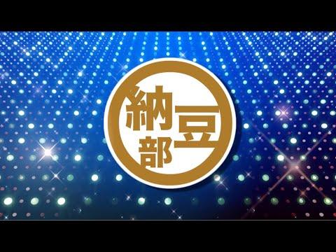 avex納豆部 2019年6月24日 生配信決定!