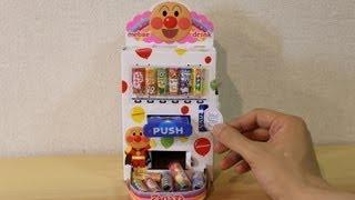Anpanman Paper Craft Vending Machine ~ アンパンマン おもちゃ 紙の自販機 めばえ