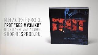 ГРОТ - Без музыки / Книга стихов и текстов.