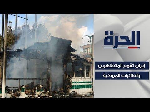 إيران تستخدم المروحيات لإطلاق النار على المتظاهرين  - 18:59-2019 / 11 / 18