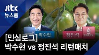 [민심로그] 박수현 vs 정진석 '리턴매치', 공주·부여·청양 현장은? / JTBC 뉴스룸