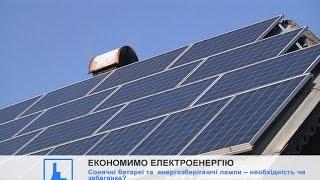 В Івано-Франківську вирішували: Сонячні батареї - необхідність чи забаганка?(, 2017-02-28T17:23:35.000Z)