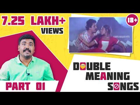 இவ்ளோ இருக்கா Double Meaning Lyrics |Tamil Cinema|  Kichdy