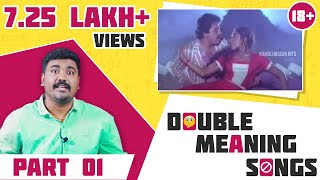 இவ்ளோ இருக்கா Double Meaning Lyrics |Tamil Cinema|  Kichdy