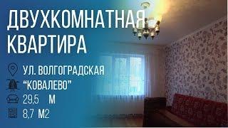 Бугриэлт | Функциональная двухкомнатная квартира, ул.Волгоградская. #Брест