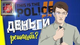 Прохождение на русском This Is the Police 2 — Скоро Новый Год | #10