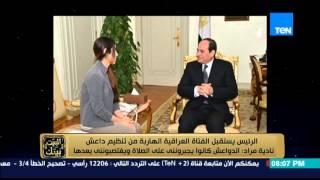 البيت بيتك - العراقية الهاربه من داعش لـ الرئيس السيسي: الدواعش كانوا يجبرونى على الصلاة ويغتصبوننى