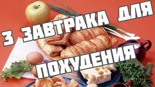 Что приготовить на завтрак быстро и вкусно. Завтраки для похудения 3 рецепта