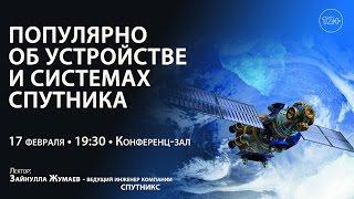 Популярно об устройстве и системах спутника