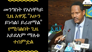 ETHIOPIA - ''It is not the time to talk about state of emergency'' The Ethiopian gov't