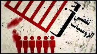 اغنية بدنا نعبي الزنزانات عاملينها شباب المعارضة السوريه