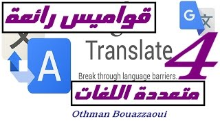 طريقة تحميل 4 قواميس بدون أنترنت + google traduction sans internet 2016