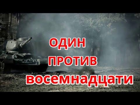 Необычный танковый рейд советских танкистов # советские танкисты в тылу врага | Гудзь подвиг КВ