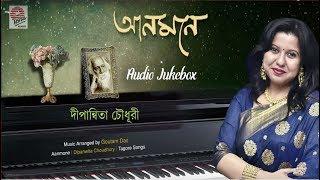 Anmone   Dipanwita Chowdhury   Rabindrasangeet   Latest Release