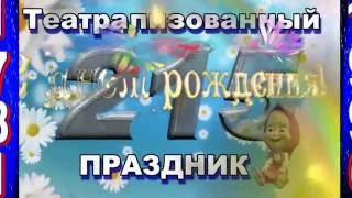 Верх-Чуманке 215лет