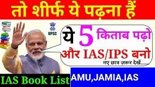 AMU,Jamia,Zakat Foundation IAS Book Lists.Free coaching/RCA.. ये किताब पढ़ो और आईएएस बनो...
