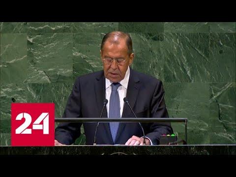 Выступление Сергея Лаврова на Генассамблее ООН. Полное видео