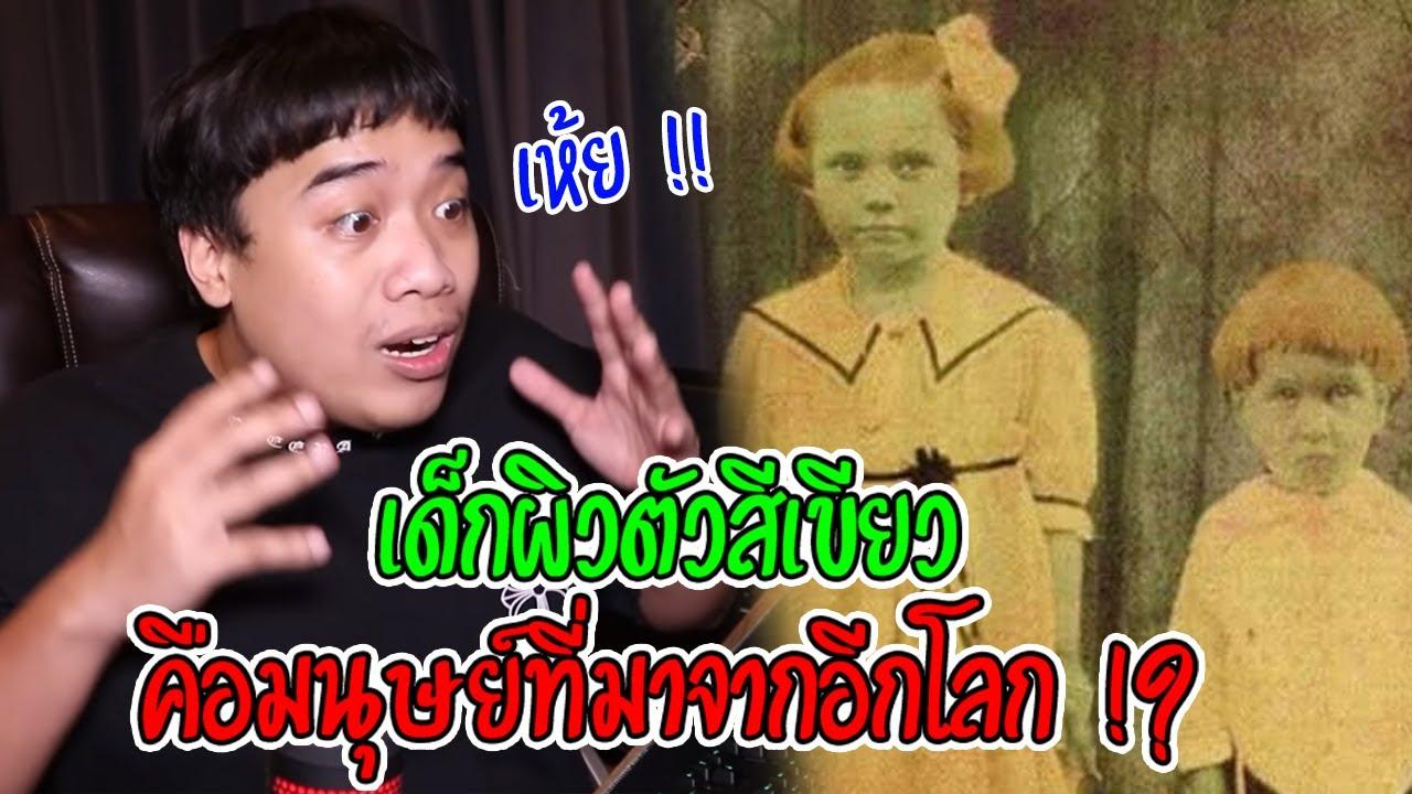 นักสืบเอฟ Ep.19 ตำนานเด็กตัวสีเขียวแห่งวูลพิต ... คือเรื่องจริง !!??