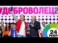 Путин Волонтеры вызывают чувство надеги и делают мир добрее МИР 24 mp3