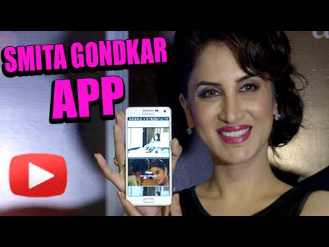 Actress Smita Gondkar Launches Her App | Marathi Entertainment