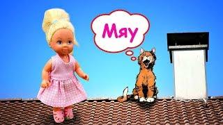Штеффи на крыше, Барби в панике - Играем в куклы - Мультики для девочек