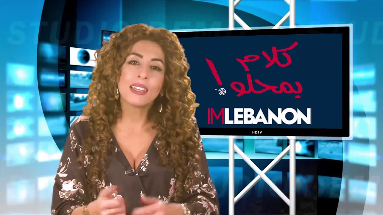 Kalem Bi Mhalo - Episode 822 - بيتهموا السعودية... وبينسوا إيران!