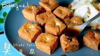 臭豆腐做法【含滷水製作】How to Make Stinky Tofu