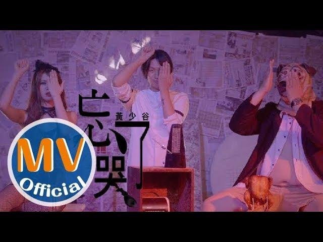 黃少谷 Shao Ku Huang 首波主打《忘了哭》Official Music Video