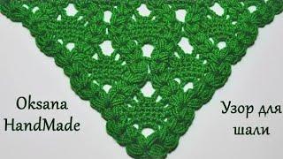 Красивая шаль крючком. Beautiful crochet pattern for shawls
