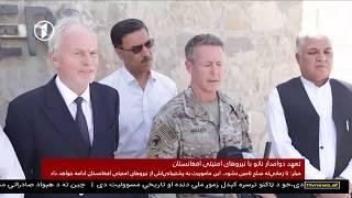 Afghanistan Dari News 10.09.2019 خبرهای افغانستان