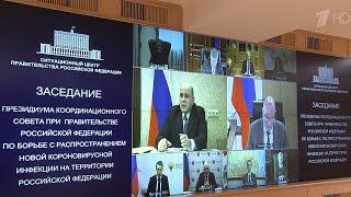 Фото Выполнение поручений В.Путина о мерах поддержки граждан стало главной темой заседания правительства.