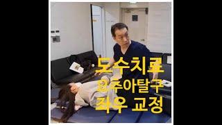 나범주 도수치료 교육 16-5 요추아탈구 교정