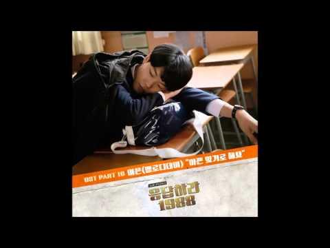 Mix - Yeo-eun