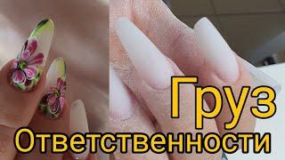 маникюр для мастера огромная ответственность второй день базового курса дизайн ногтей гель лак ногти
