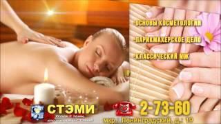 Саяногорск курсы