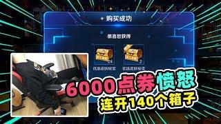 旬猫:6000点券,开100多个箱子,再次挑战黄金射手座