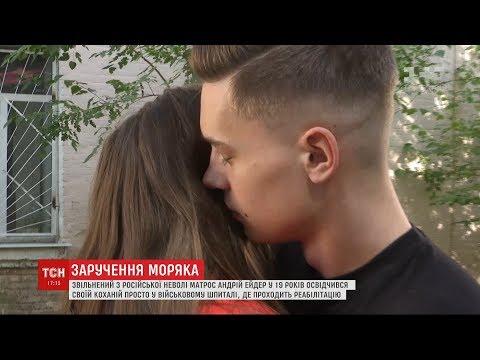 Наймолодший ексбранець Кремля Андрій Ейдер запропонував своїй коханій одружитись