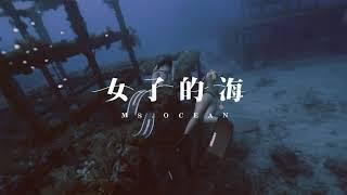 【最後募資】海的子女 讓世界看見台灣的海 thumbnail