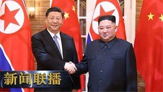 《新闻联播》 20190622 22:30| CCTV