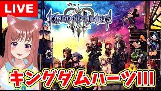 [LIVE] 【キングダムハーツ3】オリンポス山頂を目指して 初見 #2 [女性実況] 生放送 PS4 Kingdom Hearts3