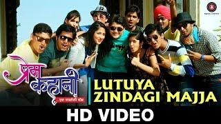 Lutuya Zindagi Majja - Prem Kahani | Shalmali Kholgade | Faisal Khan, Uday Tikekar, Kajal Sharma
