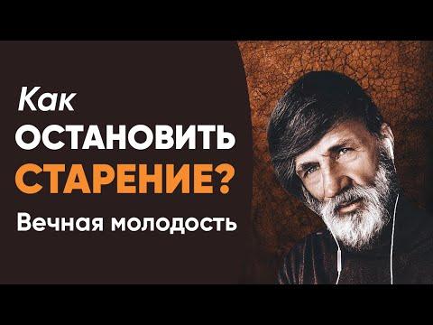 Почему Мы Стареем? Как Остановить Старение? Вечная Молодость. Сергей Финько