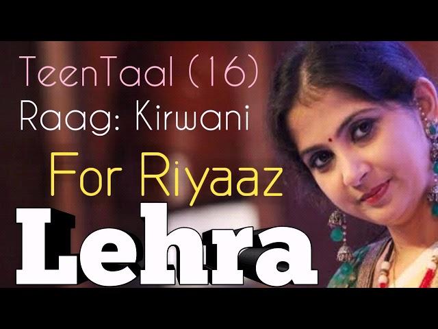 Harmonium Lehra | Nagma | तीनताल लहरा - रियाज के लिये | Raag Kirwani | C# 90 Bpm |  #Sur Sangam