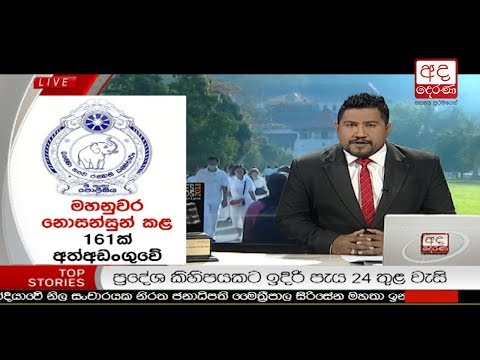 Ada Derana Prime Time News Bulletin 6.55 pm -  2018.03.11