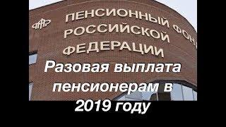 разовая выплатапенсионерам в 2019 году