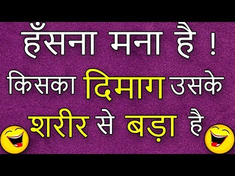 Funny Paheliyan In Hindi With Answer Iq Test Question And Answer In Hindi Funny Paheliyan Youtube