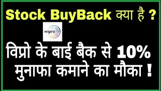 what is stock buyback - wipro buyback 2019