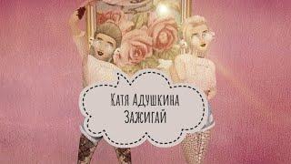 Клип Катя Адушкина - ЗАЖИГАЙ | Avakin life | #Конкурс_Black_Berry_BBMY